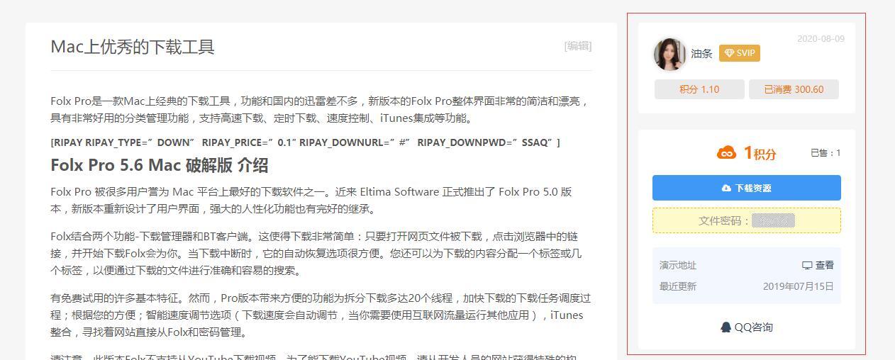 【WordPress美化】Rippro主题设置侧边栏下载信息小工具