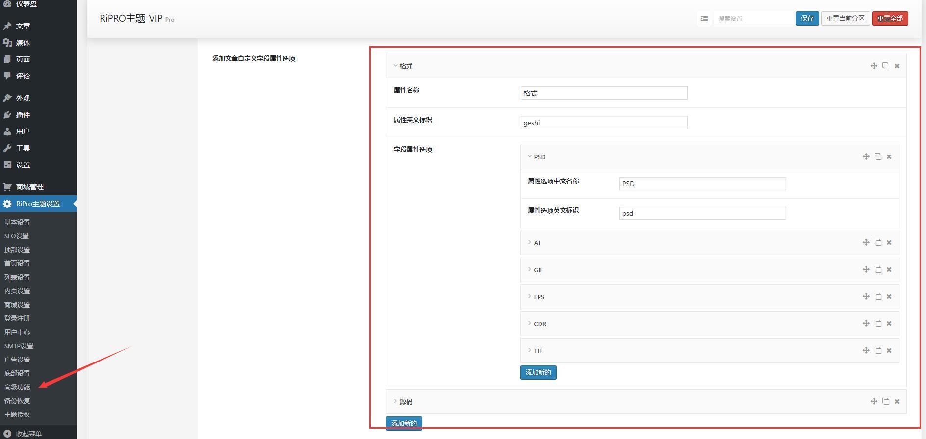 【WordPress美化】Ripro主题高级筛选和文章自定义属性字段-玖居暗巷