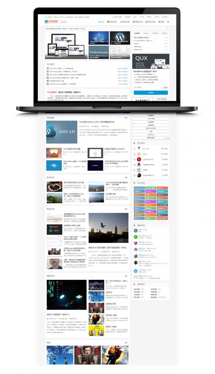 【WordPress主题】QUX(DUX加强版8.7)一款简洁的博客资讯类WP主题
