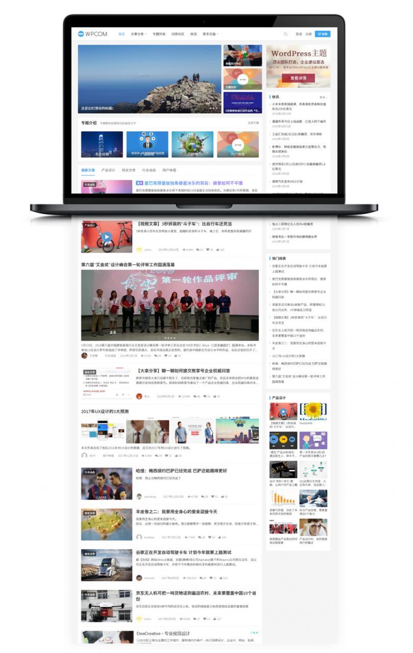 【WordPress主题】更新Justnews5.2.2_WordPress自媒体资讯博客网站主题-破解版