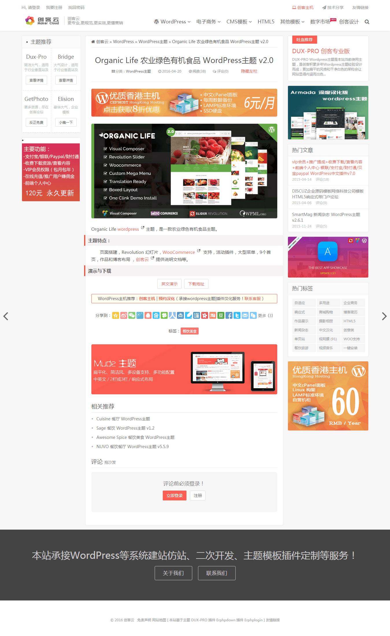【WordPress主题】DUX-PRO创客云美化开发版v2.0