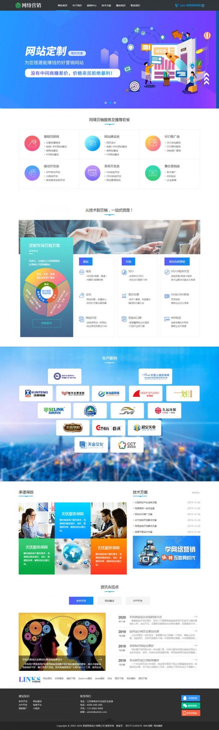 织梦dedecms响应式网站建设网络营销推广公司模板(自适应手机移动端)-玖居暗巷
