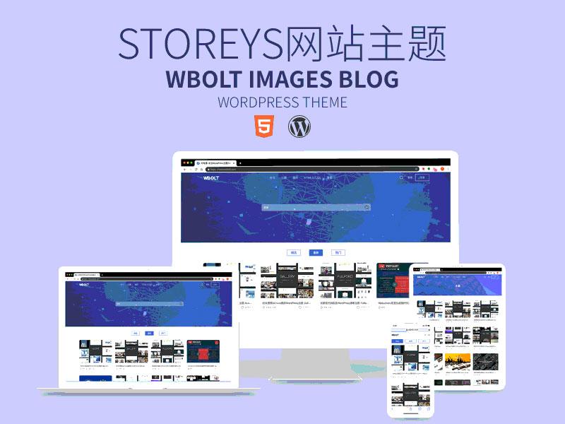 【WordPress主题】 Storeys V1.0.0响应式主题模板免费资源下载站