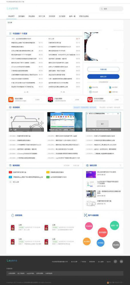 Laysns仿小刀娱乐网模板资源分享下载网站模板