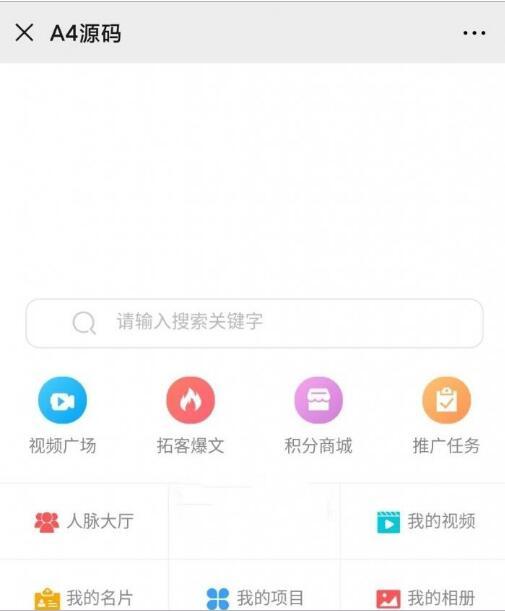 朋友圈广告助手V10.6.1源码下载分享