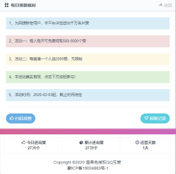 温柔免授权QQ领赞引流助手网站源码