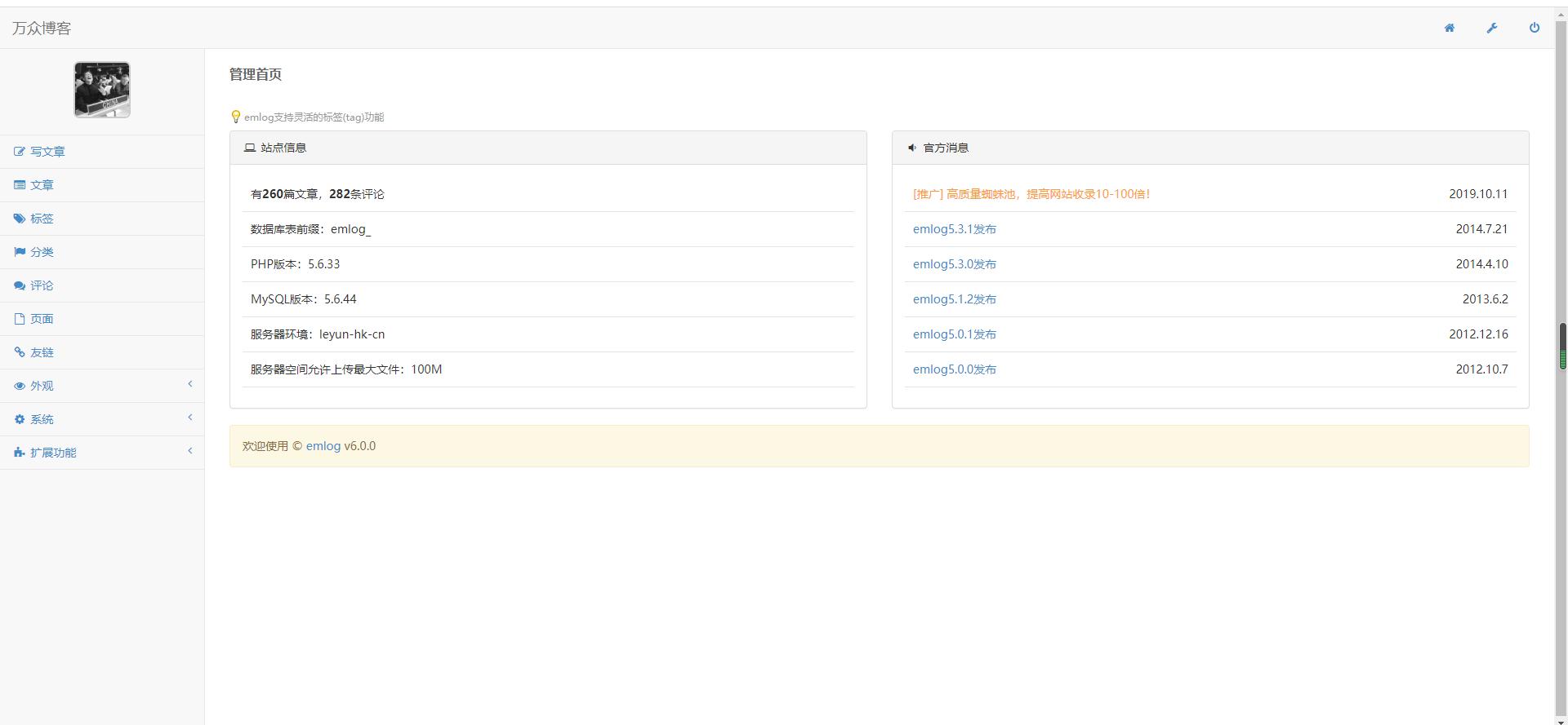 2020最新emlog整站博客资源网PHP源码(附250+数据)