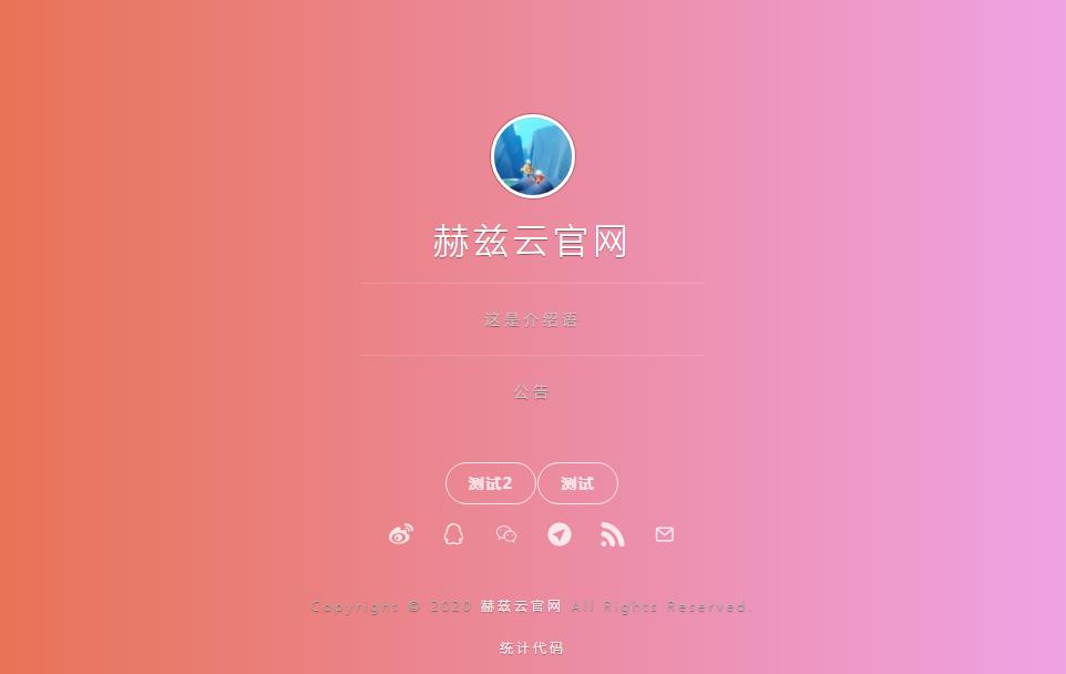 HertzwlDH赫兹云官网导航源码v1.2全开源-玖居暗巷