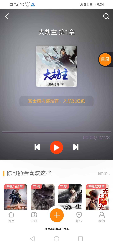 苹果cms精仿芒果TV超美UI听书模板-玖居暗巷