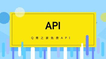 Q青之家免费API源码