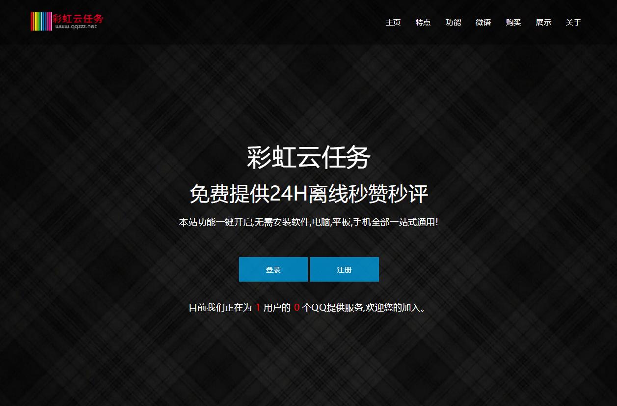 彩虹云任务7.33免授权版