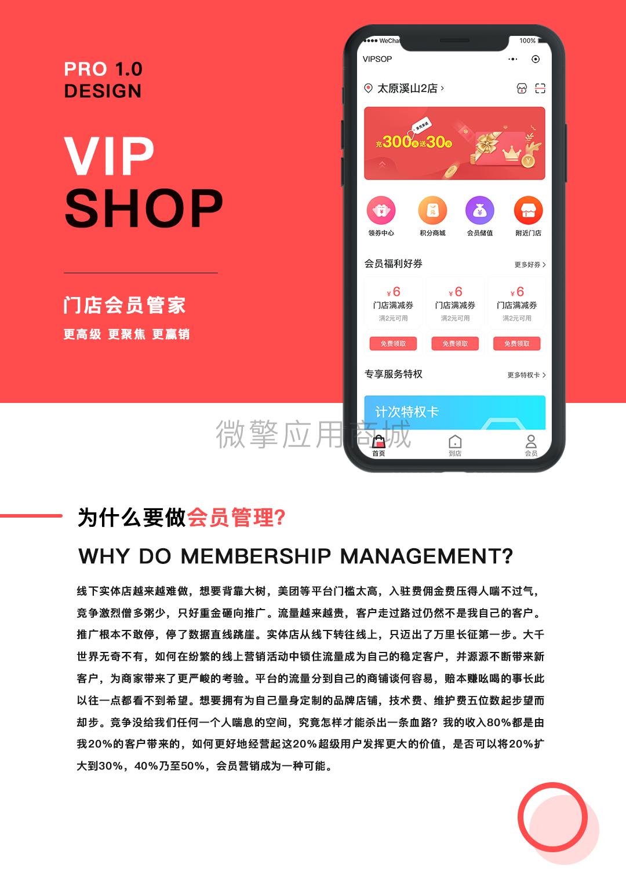 VIPshop会员小程序 1.0.2 门店会员管家