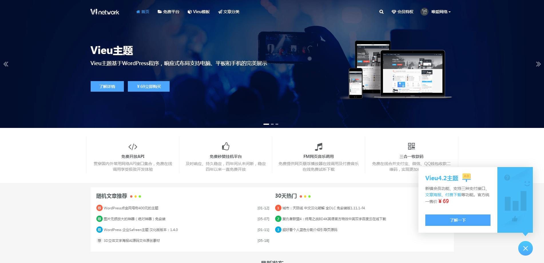 【WordPress主题】Vieu4.5破解免授权无限制
