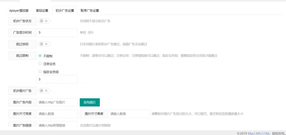 苹果cms-Dplayer播放器整合前置广告、暂停广告v3.0-玖居暗巷