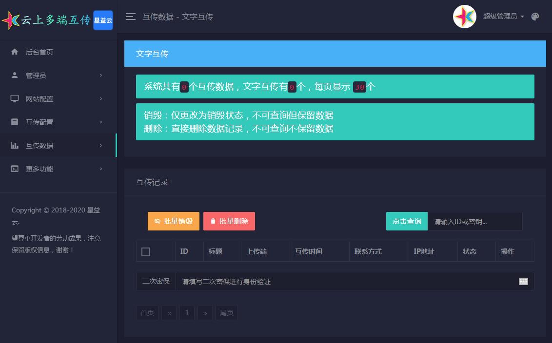 星益云&云上多端互传系统完全开源免费-玖居暗巷