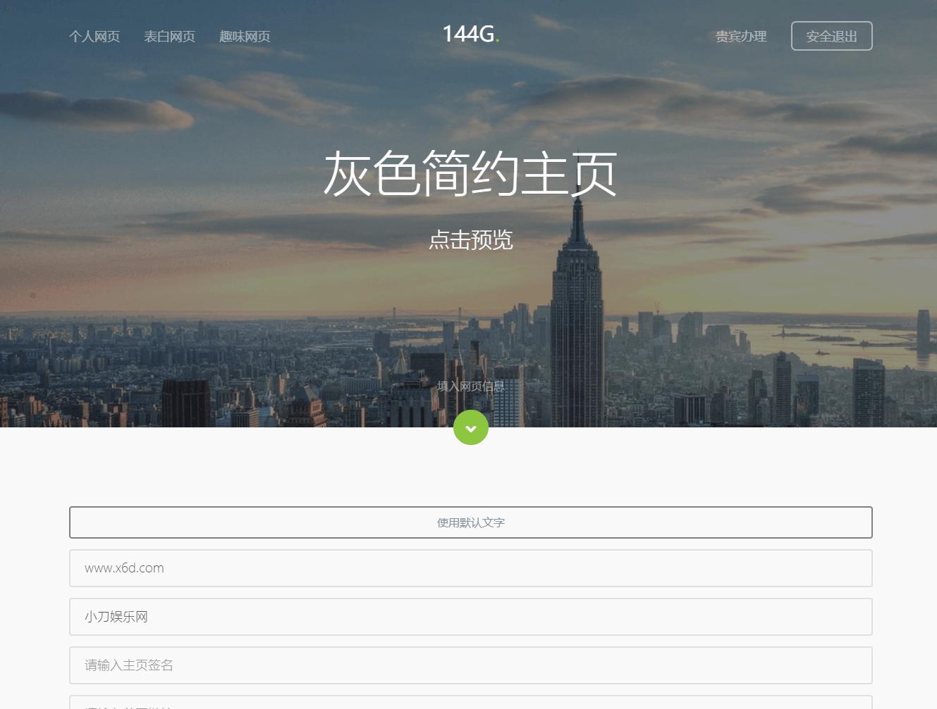 144G网页生成v1.4修复版源码-玖居暗巷