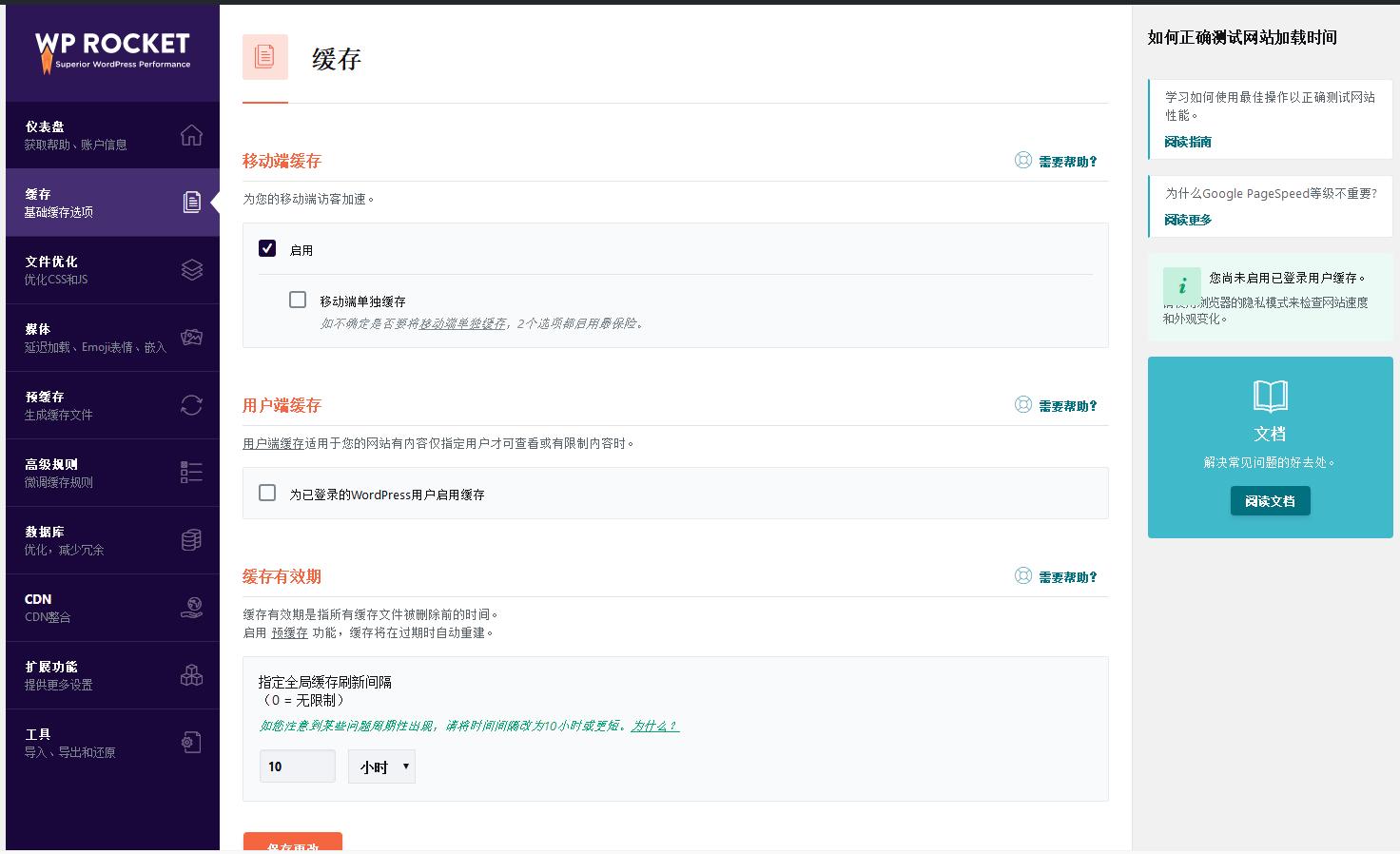 WP Rocket v3.5.4汉化专业版