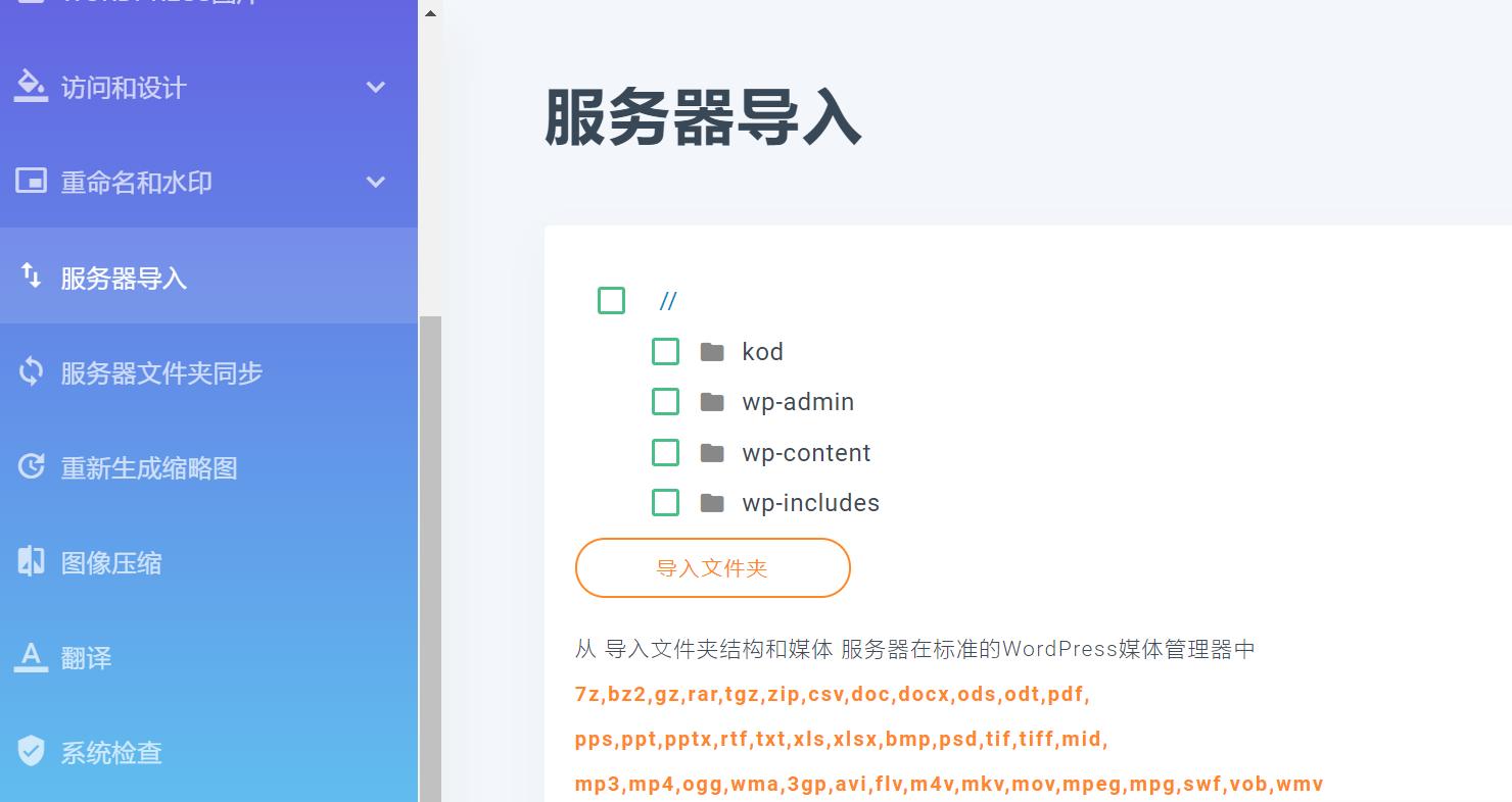 【WordPress插件】Media folder汉化版-媒体文件夹-v5.1.2-玖居暗巷