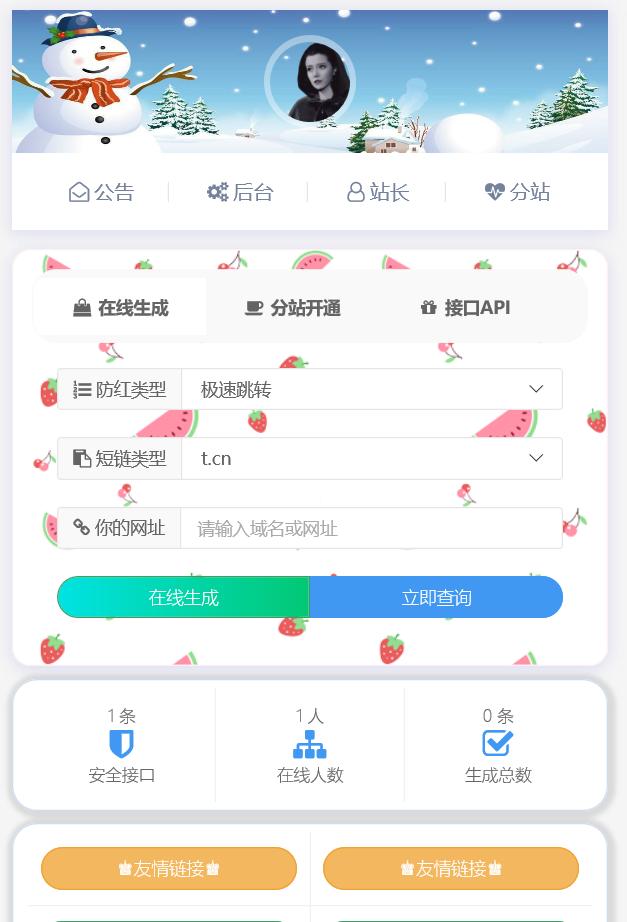 全新破解可乐域名防红系统支持分站-玖居暗巷