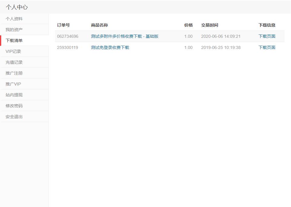 【WordPress插件】Erphpdown V11.11-玖居暗巷