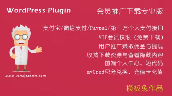 【WordPress插件】Erphpdown V11.11