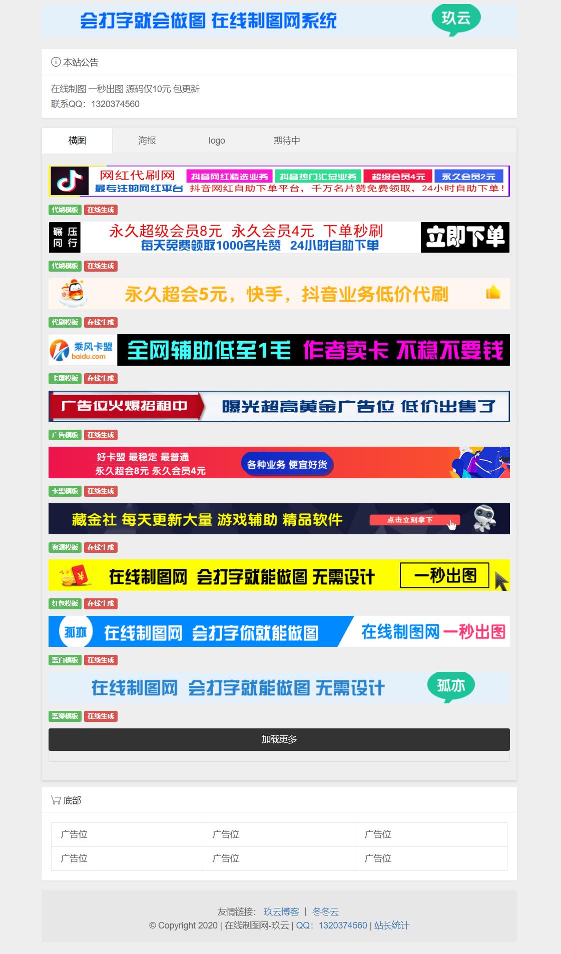 JY在线制图系统免费源码丨一秒生成广告横图海报图-玖居暗巷