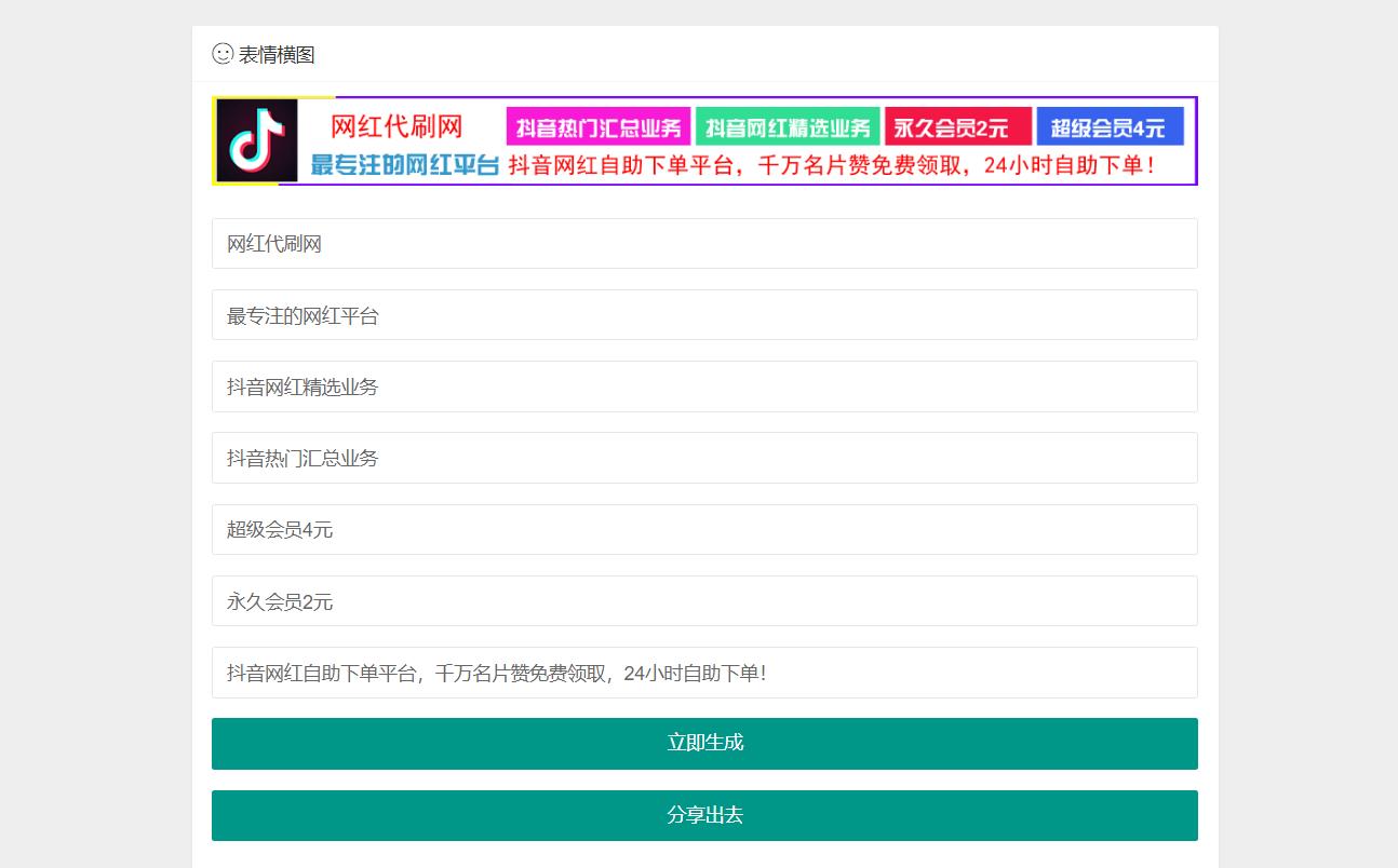 JY在线制图系统免费源码丨一秒生成广告横图海报图
