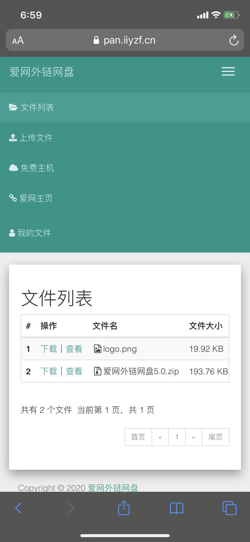 爱网外链网盘V5.0 全新界面 支持图片违规检测-玖居暗巷