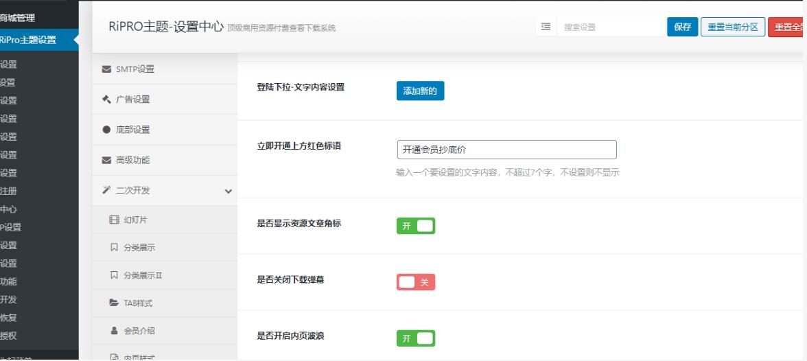 【ripro子主题】huzao-child子主题简洁大气集成后台美化包v1.9(持续更新)