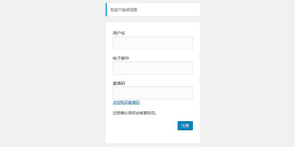 【WordPress插件】邀请码注册插件 Ashuwp invitaion code