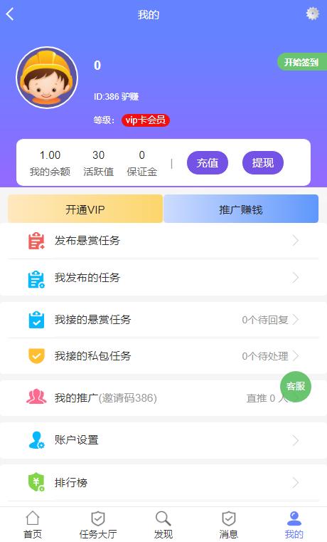 最新版本UI悬赏任务程序