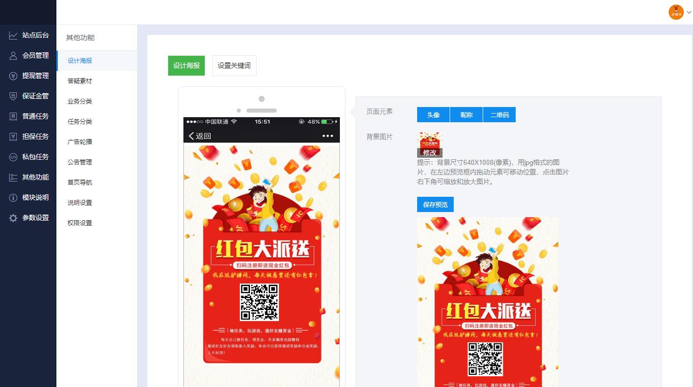 最新版本UI悬赏任务程序-玖居暗巷