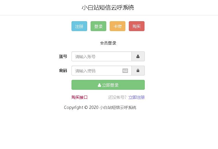 云php短信轰炸系统更新2.0