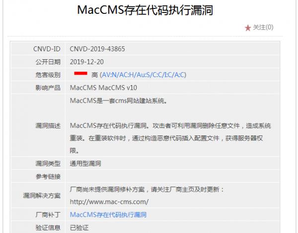 苹果CMS漏洞修复 对SQL远程代码注入及任意文件删除修补办法-玖居暗巷