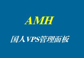 AMH主机面板实现伪静态规则教程-玖居暗巷